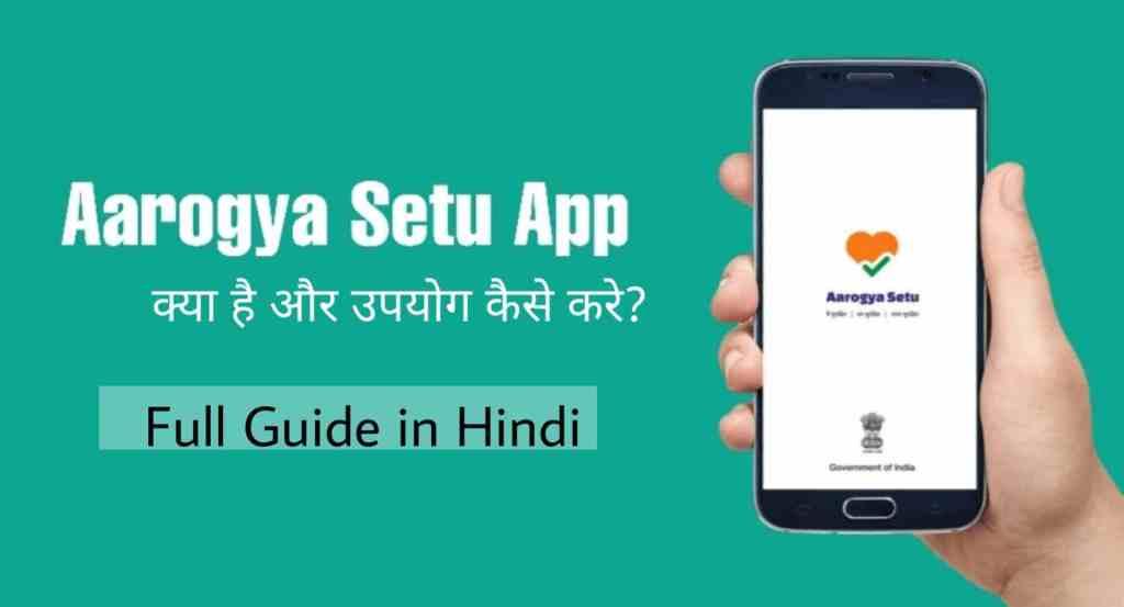 Aarogya Setu App क्या है औए कैसे उपयोग करे