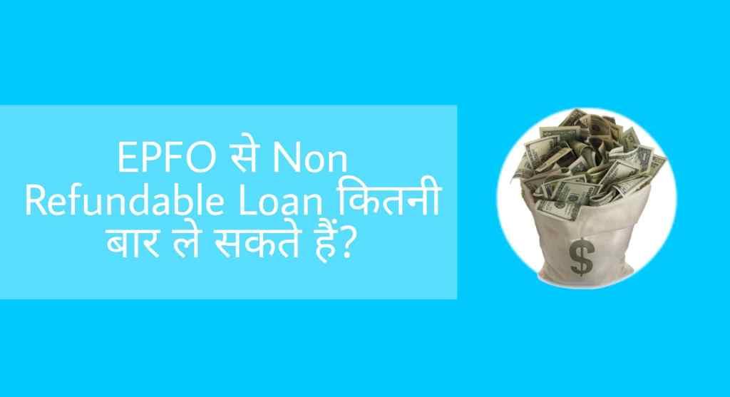 EPFO Non Refundable Loan Kitni Bar Le Sakte Hai