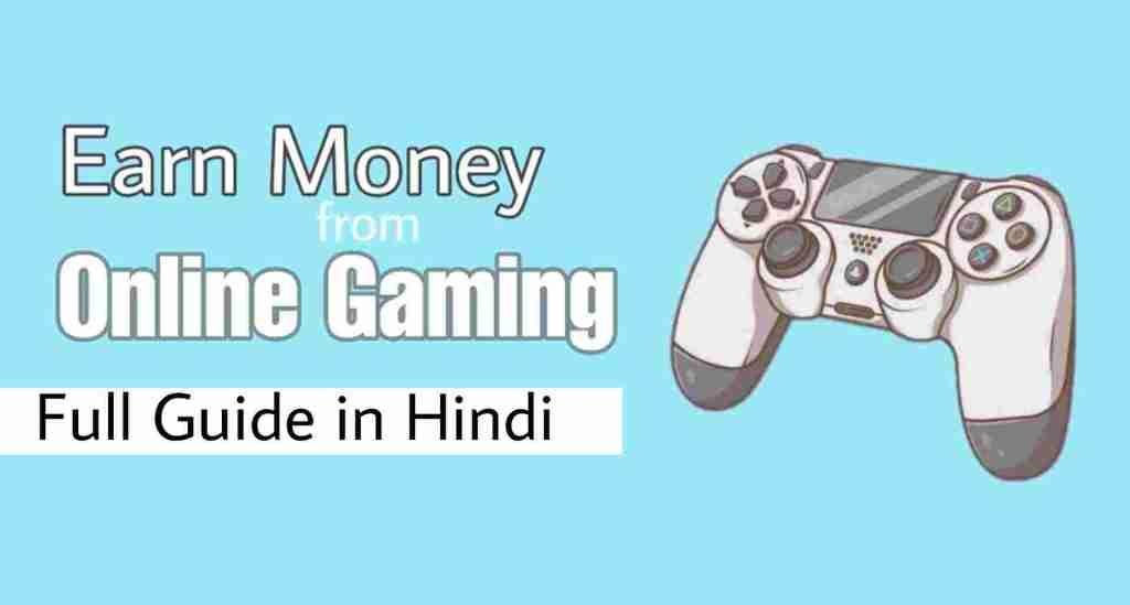 ऑनलाइन गेम से पैसे कैसे कमाये