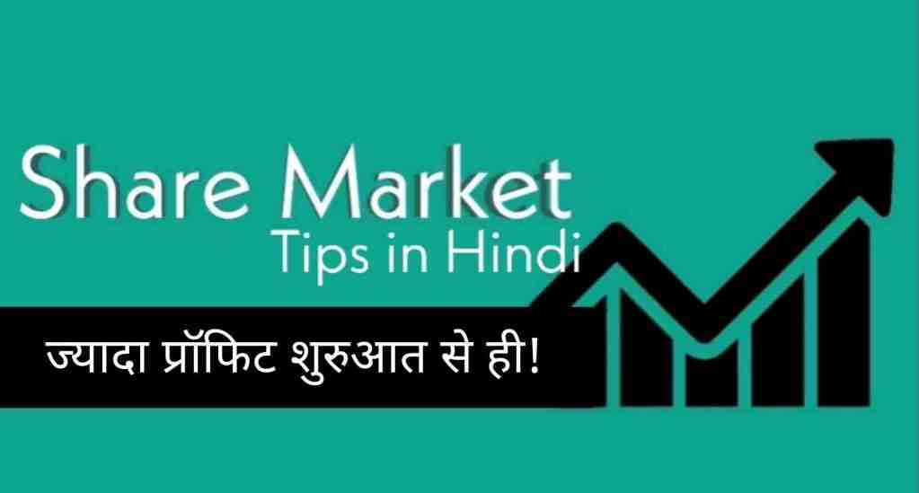 Share Market Tips in Hindi