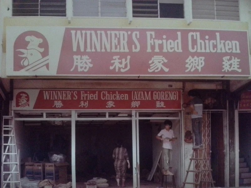 winners-fried-chicken-shop-80