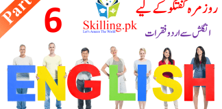 Daily Life English to Urdu Commonly Used Sentences