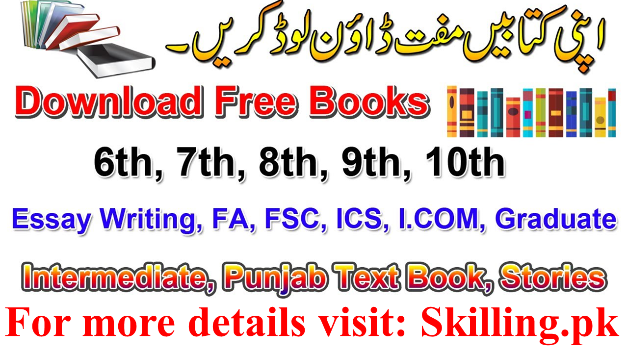 Download Books Punjab Curriculum and Textbook Board Kachi to XII
