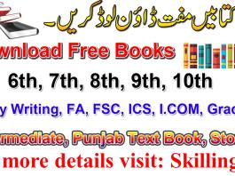 download punjab text books
