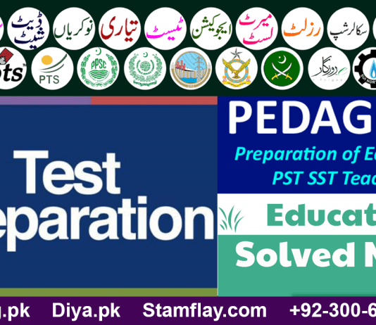 Education Pedagogy MCQs for Preparation of Educators PST ST Teachers PDF Free Download