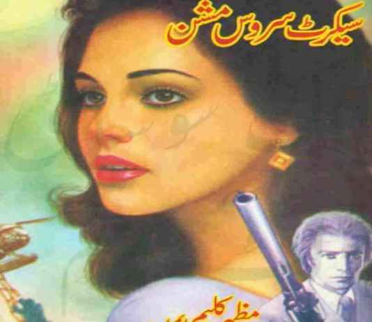 Secret Service Mission Imran Series Novel by Mazhar Kaleem Download PDF