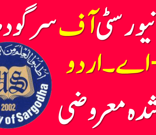 Sargodha University MA Part 2 Urdu Past Papers Solved Objectives