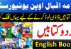Allama Iqbal Open University AIOU M.A Education Books in Urdu and English