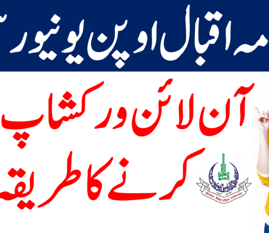 How to Attend Online Workshop on AIOU AAGHI LMS
