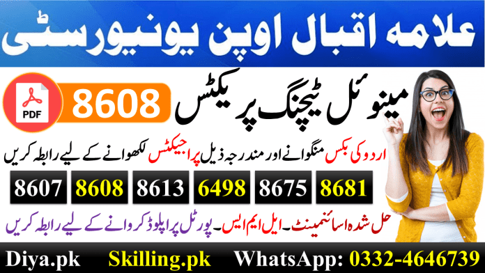 AIOU 8608 Teaching Practice II Solved PDF In Urdu
