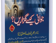 Jawani Kaisay Guzarain Book Free Download