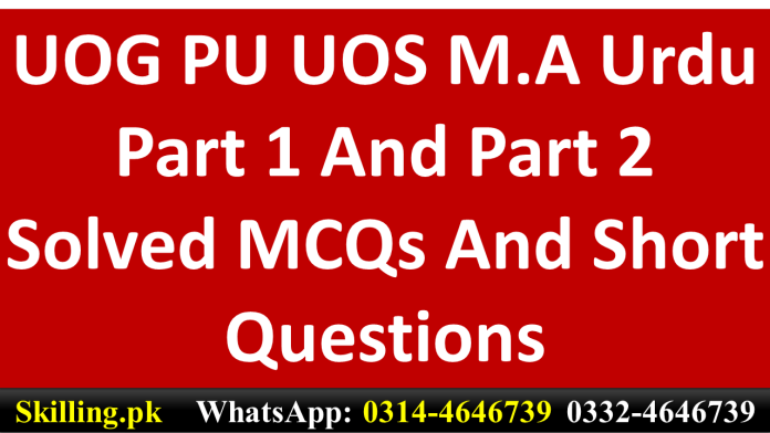 UOG PU UOS M.A Urdu Part 1 And Part 2 Solved MCQs And Short Questions