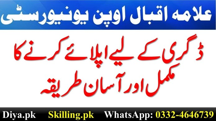 How To Apply For Degree In AIOU