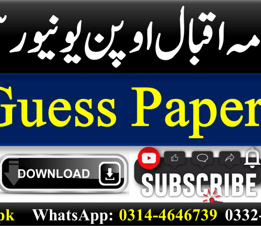 AIOU Code 247 Guess Papers Free Download