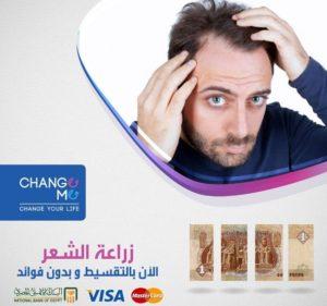 افضل عادات زراعة الشعر في القاهرة مصر الجديدة