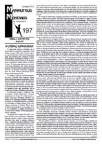 MM nr 197 - kliknij aby pobrać PDF