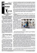 MM nr 218 - kliknij aby pobrać PDF
