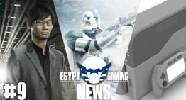 الحلقة التاسعة من EGN – خروج Kojima من Konami , عرض Starwars Battlefront و الاعلان عن Nintendo NX