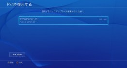 من بكرة تقدر تنزل PLaystation 4 update 2.50