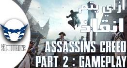 ازاي يتم انقاذ سلسلة Assassin's Creed : الجيمبلاي