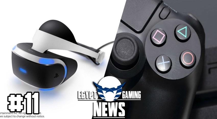 الحلقة رقم 11 من EGN – سعر و مواصفات Playstation VR و اشاعة تطوير Playstation 4.5