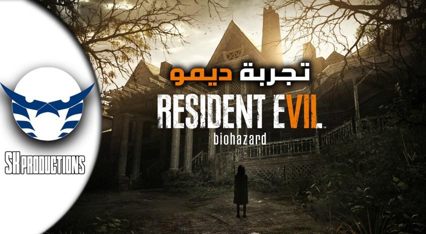 تجربة ديمو Resident Evil 7 و انطباع سريع عنه