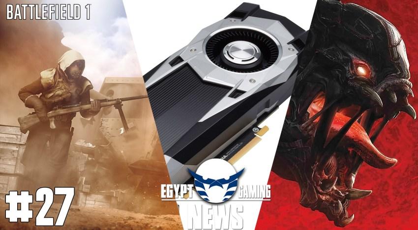 الحلقة 27 من EGN – تسريبات Battlefield 1 و تحول Evolve للعبة مجانية و سعر الـGTX 1060