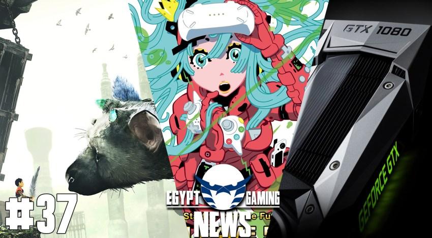 الحلقة 37 من EGN – معرض Tokyo Game Show, تأجيل The Last Guardian و GTX 1080ti