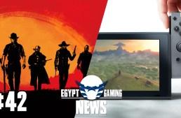 الحلقة 42 من EGN – الاعلان عن Nintendo Switch و Red Dead Redemption 2