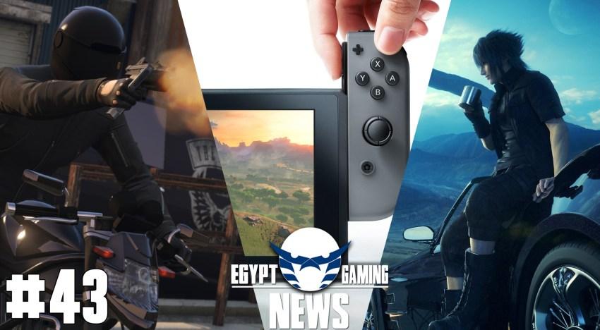 الحلقة 43 من EGN – اشاعة تحويل GTA  للعبة MMO و تفاصيل جديدة عن Nintendo Switch و Final Fantasy XV COOP