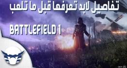 فيديو تفاصيل لابد تعرفها قبل ما تلعب Battlefield 1