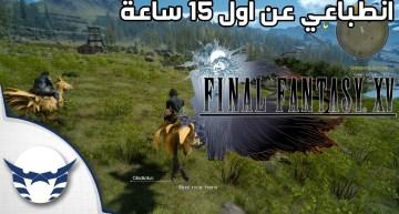 انطباعي عن اول 15 ساعة لعب من Final Fantasy XV