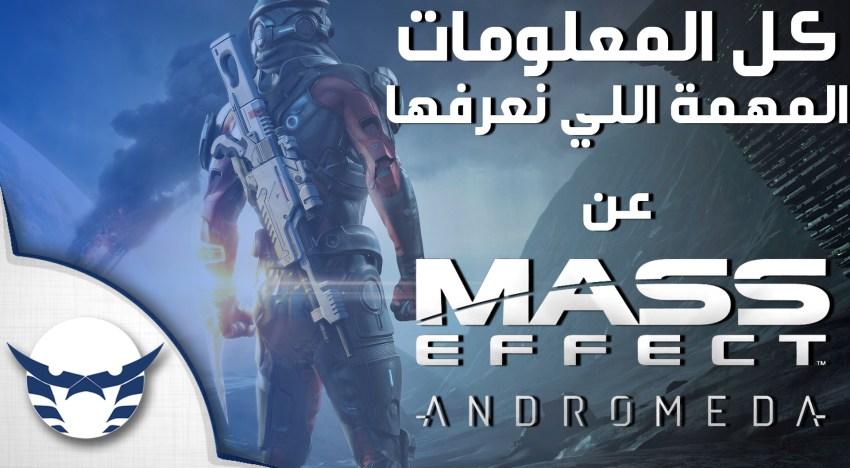 كل المعلومات المهمة اللي نعرفها عن Mass Effect : Andromeda