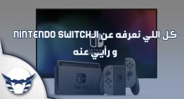 كل اللي نعرفه عن الـNintendo Switch و رأيي عنه