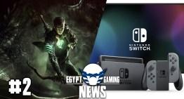 الحلقة التانية من EGN – تفاصيل جديدة عن الـNintendo Switch و الغاء تطوير Scalebound