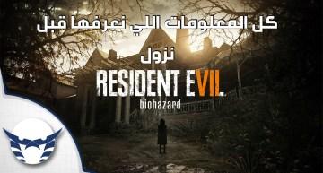 كل المعلومات اللي نعرفها قبل نزول Resident Evil 7