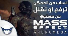 اسباب من الممكن ترفع او تقلل من مستوي Mass Effect Andromeda