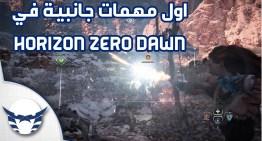 فيديو – اول مهمات جانبية في لعبة Horizon Zero Dawn