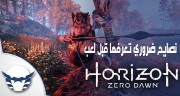 نصايح ضروري تعرفها قبل لعب Horizon Zero Dawn