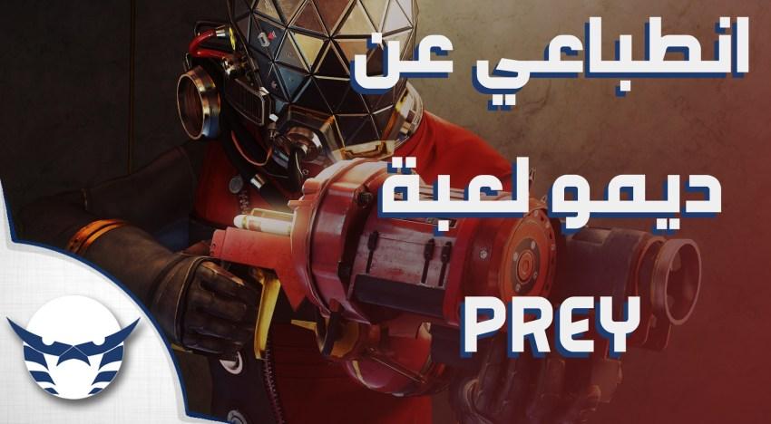 فيديو – انطباعي عن ديمو لعبة Prey