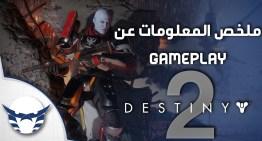 ملخص المعلومات عن جيمبلاي Destiny 2 و رايي عنها