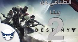 فيديو – انطباعي عن بيتا لعبة Destiny 2