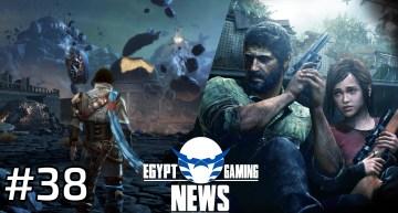 الحلقة 38 من EGN – استقالة مخرج The Last of Us 1 و  Stormlands حصرية الـXbox One الملغية