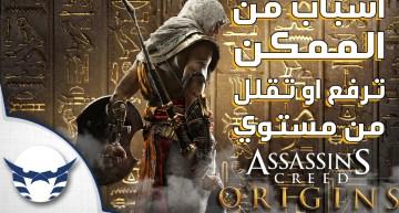 اسباب من الممكن ترفع او تقلل من مستوي Assassin's Creed Origins