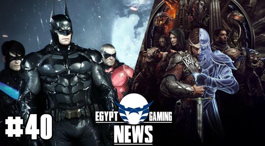 الحلقة 40 من EGN – الجدال علي سياسات Shadow of War المادية و لعبة Rocksteady الجديدة