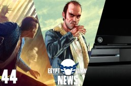 الحلقة 44 من EGN – مستقبل اضافات GTA V و تسريبات جديدة لـ Cyberpunk و نهاية الـ Kinect