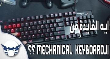 ايه فايدة الـMechanical Keyboards ؟؟