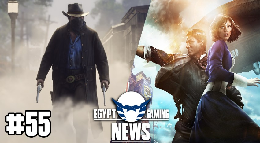 الحلقة 55 من EGN – تسريب معاد اصدار Red Dead Redemption 2 و احتمالية تطوير Bioshock جديدة