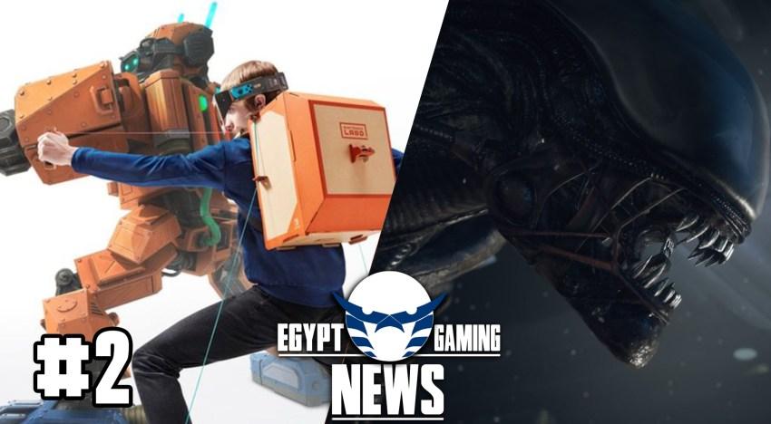 الحلقة الثانية من الموسم السادس لـ EGN – لعبة Alien جديدة و Nintendo Labo و استقالة مدير Activision