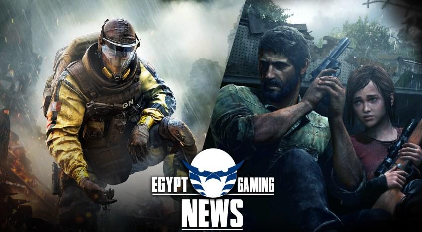 الحلقة 7 من EGN – اتجاه Naughty Dog لالعاب الـ First Person و محتويات Rainbow 6 Siege الجديدة